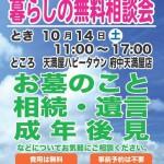 10月14日(土): 暮らしの無料相談会開催のお知らせ