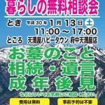 1月13日(土) 暮らしの無料相談会開催のお知らせ