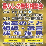 2月10日(土) 暮らしの無料相談会開催のお知らせ