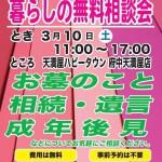 3月10日(土) 暮らしの無料相談会開催のお知らせ