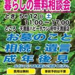 5月12日(土) 暮らしの無料相談会開催のお知らせ