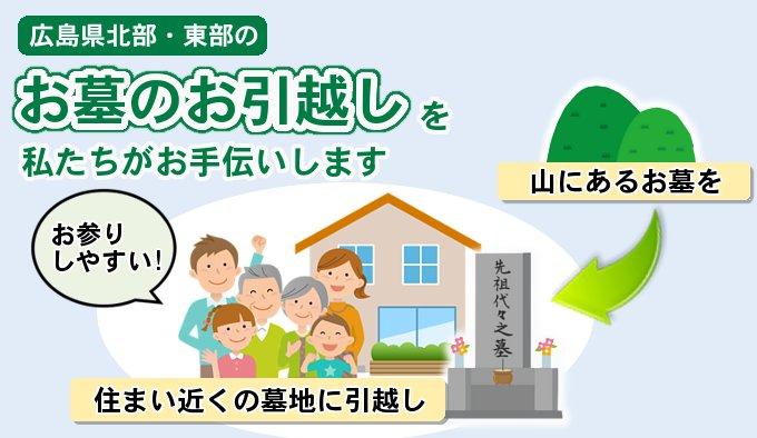 ohaka_hikkoshi_0330