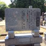 三次市向江田町にて、追加文字彫刻をしました!!