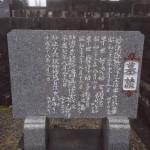 三次市三良坂町にて、追加文字彫刻をしました!!
