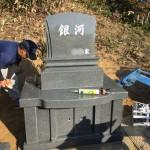 庄原市口和町にて、お墓(デザイン墓石)の建立をしました!!