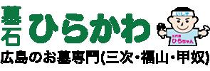 三次市をはじめ、広島県東部のお墓の平川石材店。160基の展示
