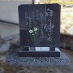 三次市西酒屋町にて、記念碑の設置をしました!!