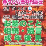 11月4日(土): 暮らしの無料相談会開催のお知らせ