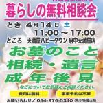 4月14日(土) 暮らしの無料相談会開催のお知らせ