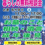 6月9日(土) 暮らしの無料相談会開催のお知らせ