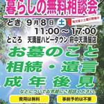 9月8日(土) 暮らしの無料相談会開催のお知らせ