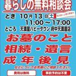 10月13日(土) 暮らしの無料相談会開催のお知らせ
