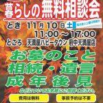 11月10日(土) 暮らしの無料相談会開催のお知らせ