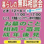 12月8日(土) 暮らしの無料相談会開催のお知らせ