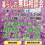 2月9日(土) 暮らしの無料相談会開催のお知らせ