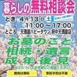4月13日(土) 暮らしの無料相談会開催のお知らせ