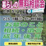 5月11日(土) 暮らしの無料相談会開催のお知らせ
