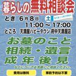 【6月8日(土) 暮らしの無料相談会開催のお知らせ】