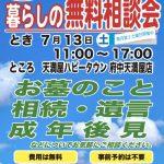 7月13日(土) 暮らしの無料相談会開催のお知らせ