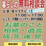 8月17日(土) 暮らしの無料相談会開催のお知らせ