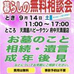 9月14日(土) 暮らしの無料相談会開催のお知らせ
