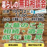 10月12日(土) 暮らしの無料相談会開催のお知らせ