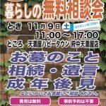 【11月9日(土) 暮らしの無料相談会開催のお知らせ】