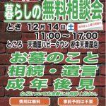 【12月14日(土) 暮らしの無料相談会開催のお知らせ】