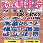 【1月11日(土) 暮らしの無料相談会開催のお知らせ】