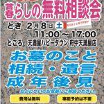 【2月8日(土) 暮らしの無料相談会開催のお知らせ】