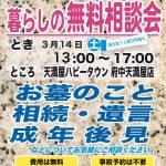 【3月14日(土) 暮らしの無料相談会開催のお知らせ】