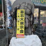 2021年 新春大展示会(お墓)開催について